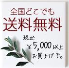 ドゥーブルスピカオンラインショップ税込五千円以上お買上げで全国どこでも送料無料